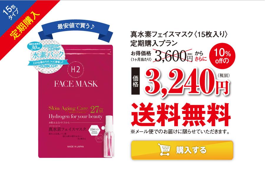 真水素フェイスマスク〈15枚入り〉定期購入プラン